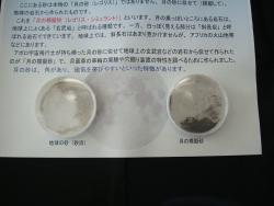 月の模擬砂
