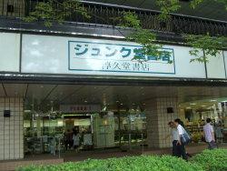 ジュンク堂新潟店