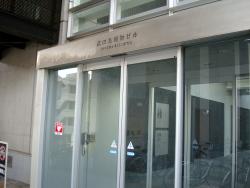 会場(武田先端知ビル)の正面入口
