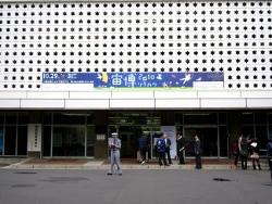 科学技術館入口