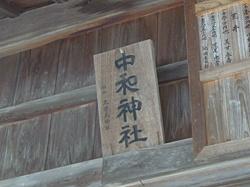 中和神社の看板