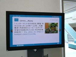 会津大学もツイッター