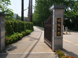 大学の入口