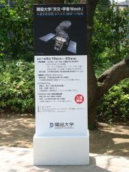 カプセル展示の看板