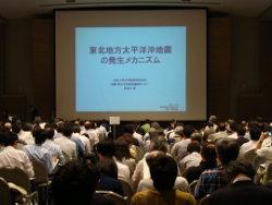 東日本大震災緊急セッション