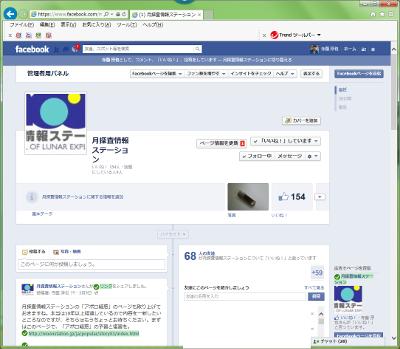 月探査情報ステーションフェイスブックページ
