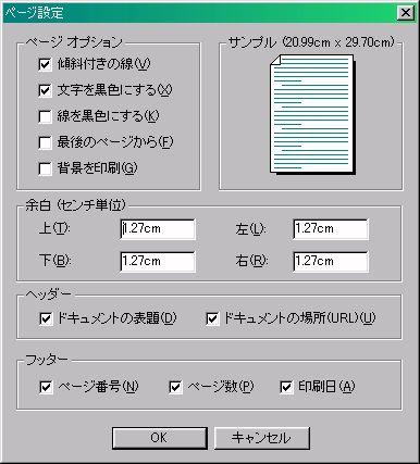 ページ設定(Netscape)