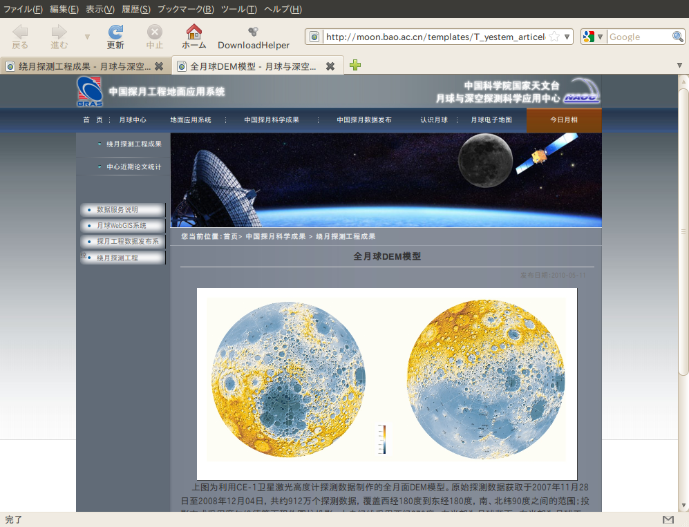 嫦娥データによる月の標高図