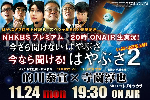 映画 はやぶさ 映画『劇場版HAYABUSA2〜REBORN』公開日。小惑星探査機はやぶさの感動の旅をドキュメンタリーで捉える