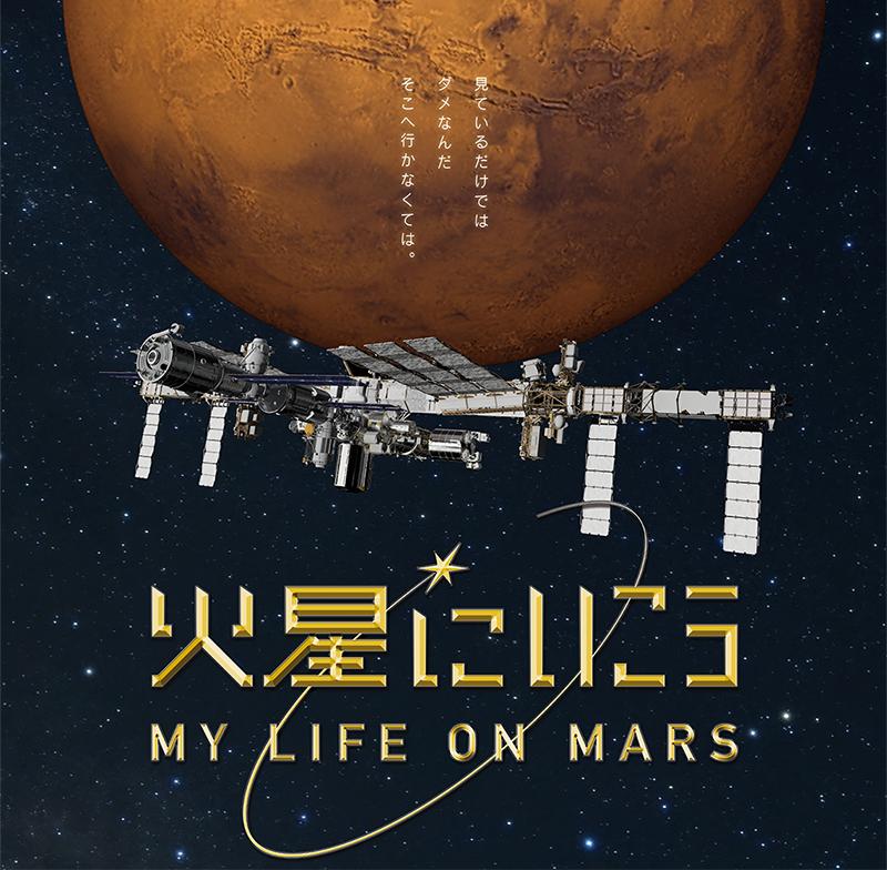 プラネタリウム「火星へ行こう」(ウェブ用800px)