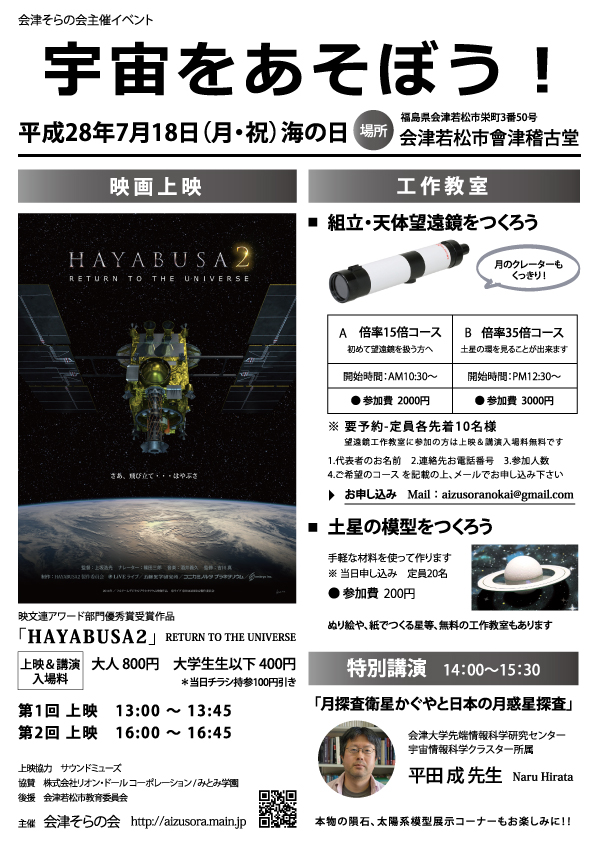 宇宙をあそぼう!(会津そらの会イベント)2016