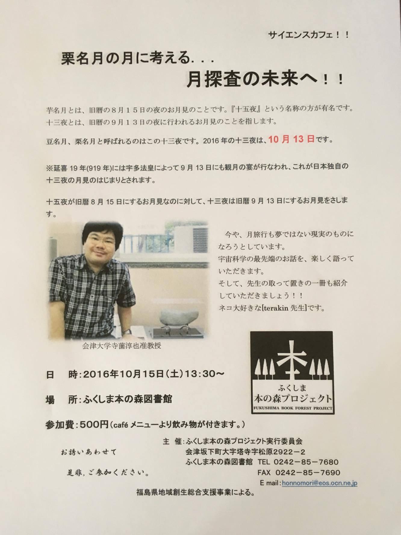 会津坂下サイエンスカフェ (2016/10/15)