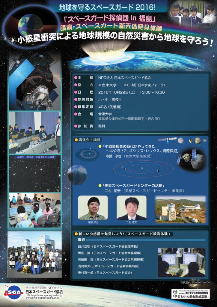 2016 スペースガード探偵団in福島