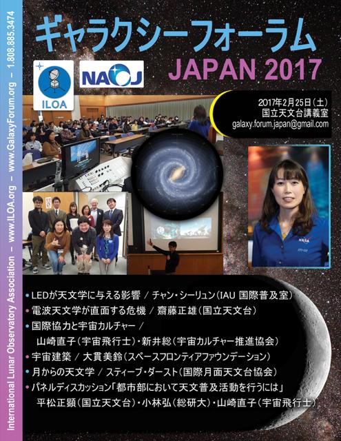 ギャラクシーフォーラム2017 ポスター(最終)