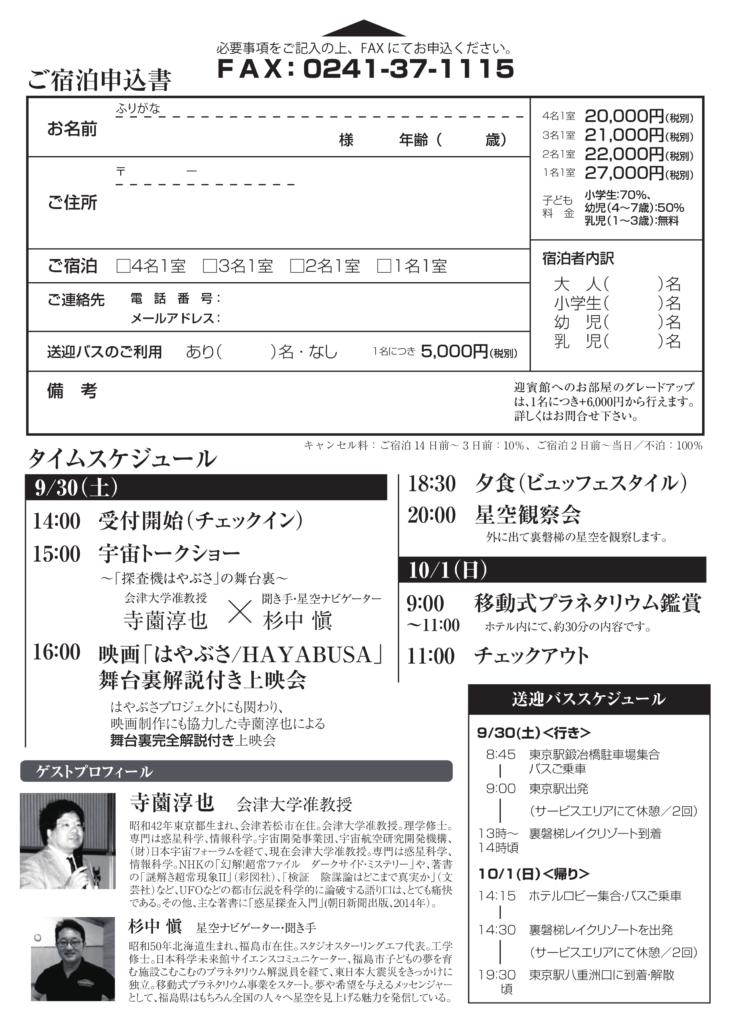 裏磐梯スペースナイト チラシ(裏)