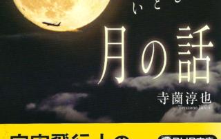 『夜ふかしするほど面白い「月の話」』表紙
