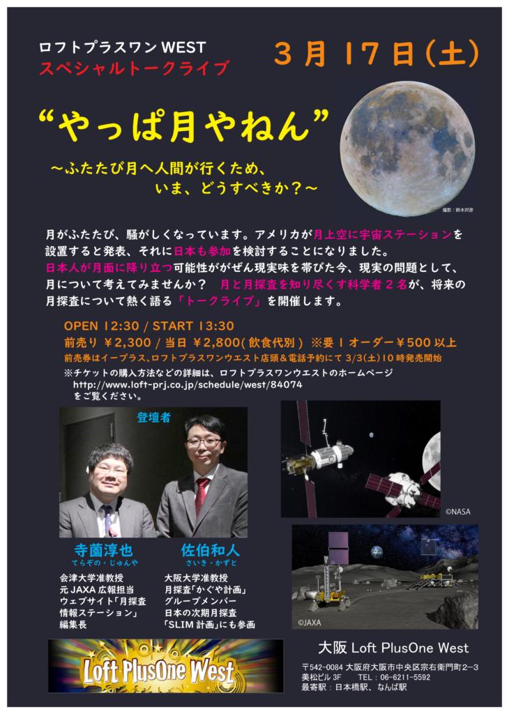 大阪イベントパンフレット