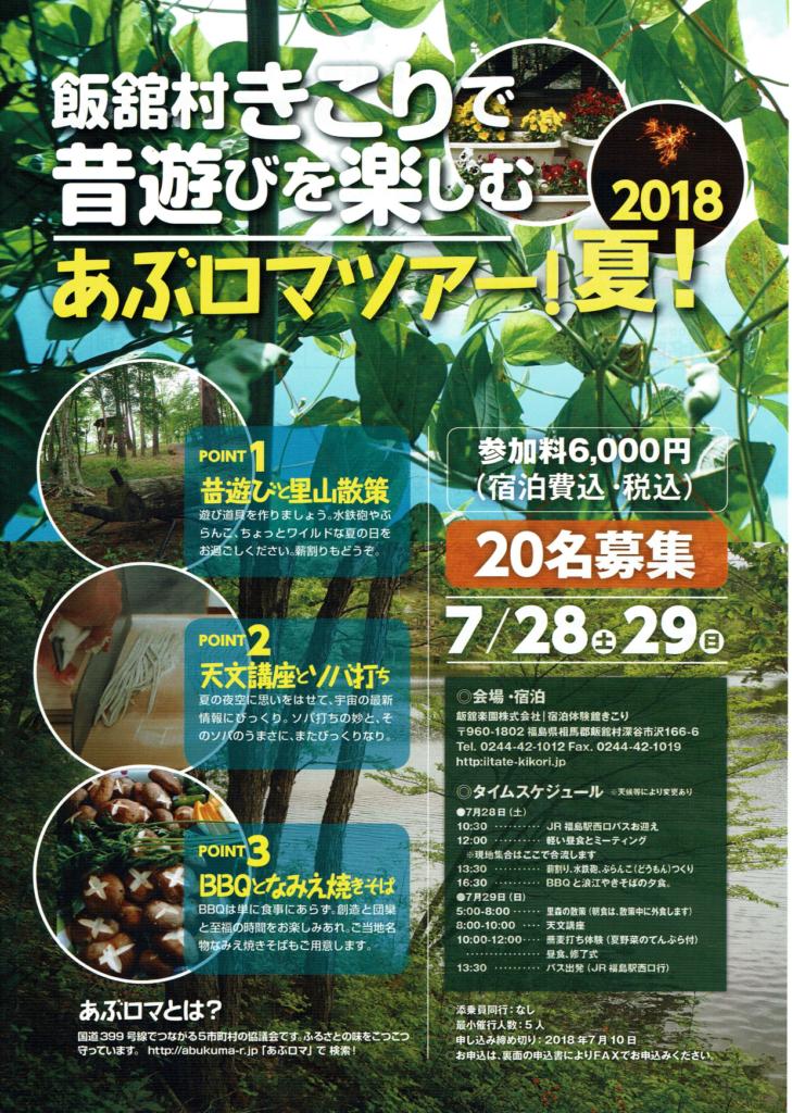 あぶくまロマンチック街道ツアー 2018年夏 (表)