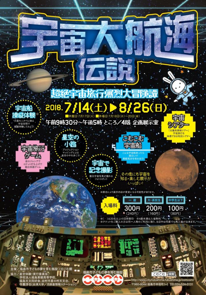 福島市こむこむ「宇宙大航海伝説」パンフレット(表)