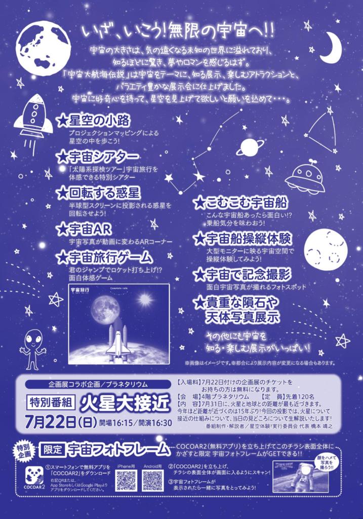 福島市こむこむ「宇宙大航海伝説」パンフレット(裏)