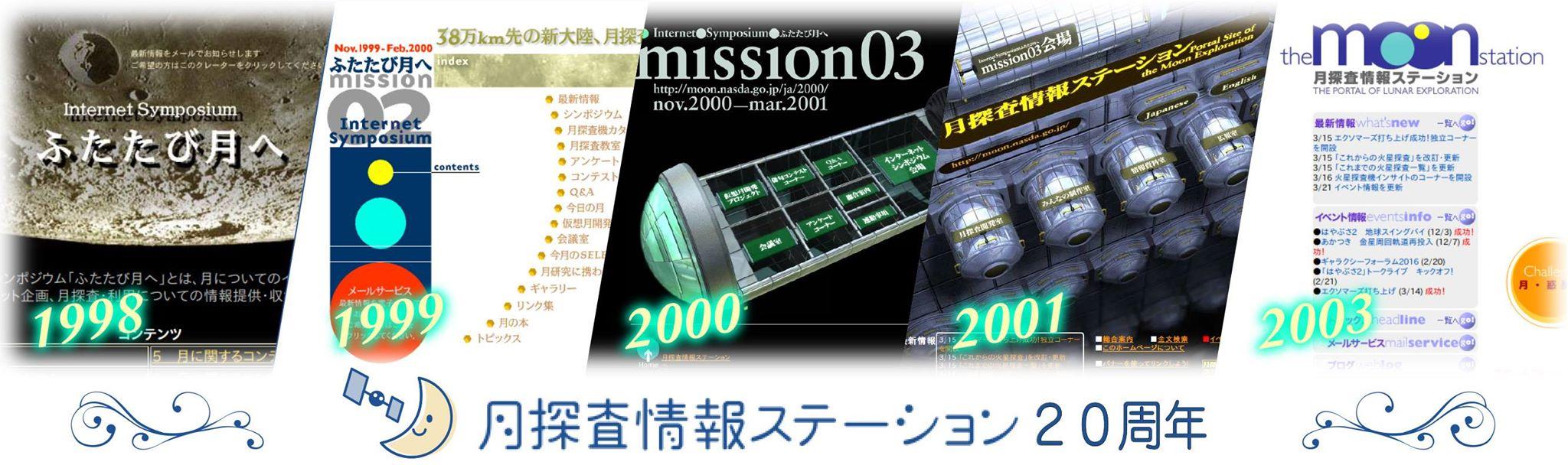 月探査情報ステーション20周年記念バナー