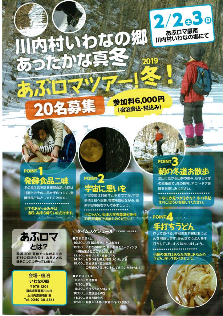 あぶくまロマンチック街道 2019年冬ツアー パンフレット(表紙)