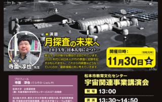 松本市教育文化センター 宇宙関連事業講演会