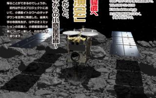 長野県伊那市 宇宙講演会 (2019/12/01)