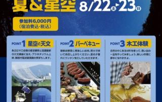 あぶロマ2020夏 パンフレット(表紙)
