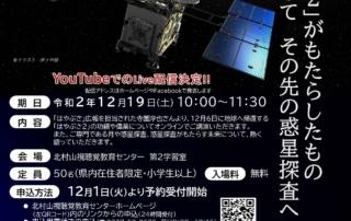 北村山視聴覚センター 冬のスペシャルイベント